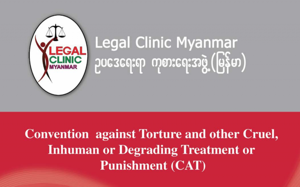 Convention against Torture & other Cruel Inhuman or Degrading Treatment or Punishment (CAT)