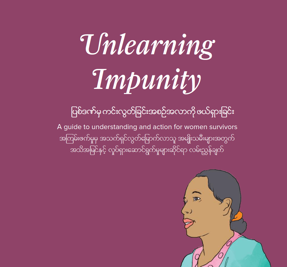 "Press Release: Launch of AJAR's manual ""Unlearning Impunity: A Guide to Understanding and Action for Women Survivors"""
