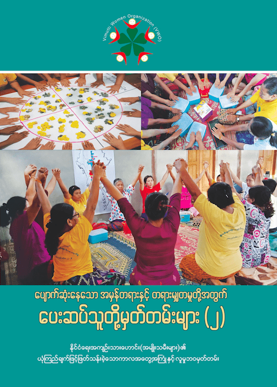 AJAR's Partner Vimutti Women's Organization Launches Participatory Action Research Report